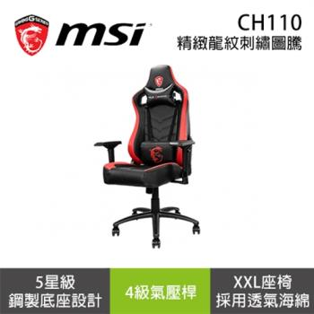 【MSI微星】CH110 龍魂電競椅
