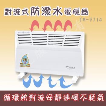 【東銘】對流式防潑水電暖器 TM-3714