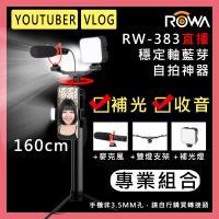 ROWA RW-383 手持平衡藍芽穩定軸自拍神器(160CM) +攝影燈+收音麥克風