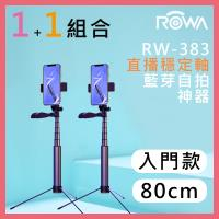 ROWA RW-383 藍芽穩定軸自拍神器 手持平衡 腳架 (80CM+160CM)