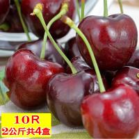 愛蜜果 智利櫻桃禮盒2KG共4盒(10R/J/JD)