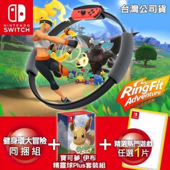 任天堂 Switch 健身環大冒險同捆組-台灣公司貨+伊布/球套裝組+遊戲任選一片