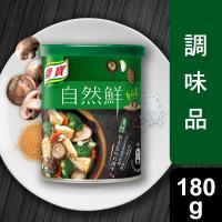 康寶 自然鮮香菇風味調味料180Gx3+雞湯塊x2