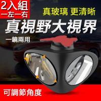 汽車前輪盲區輔助鏡 後視倒車鏡廣角鏡 3R盲點雙面鏡 1對裝【左側+右側】