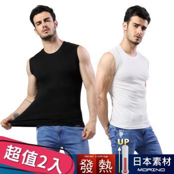 【MORINO摩力諾】日本素材發熱衣 無袖背心 發熱背心 (超值2件組)