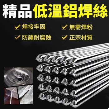 萬能焊絲 低溫鋁焊條2.0mm*50cm (一組20入)