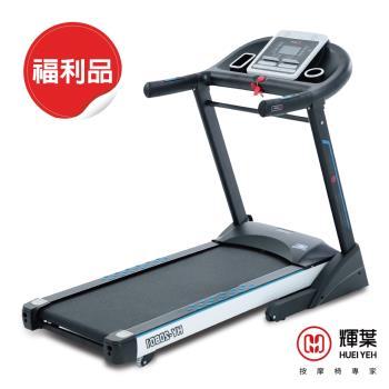 福利品 / 輝葉 旗艦型輕商用跑步機HY-20601(3.0HP馬力)