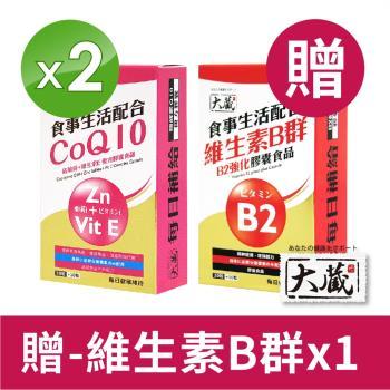 [大藏Okura] 新春特惠組 輔酵素Q10 (40粒*2盒) (加贈維生素B群B2*1盒)