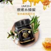 【瑞琪奧蘭】紐西蘭原裝進口-麥盧卡蜂蜜UMF20+(250g單瓶)