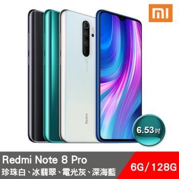 【小米】紅米Redmi Note 8 Pro (6GB/128GB)  6.53吋雙鏡頭智慧手機