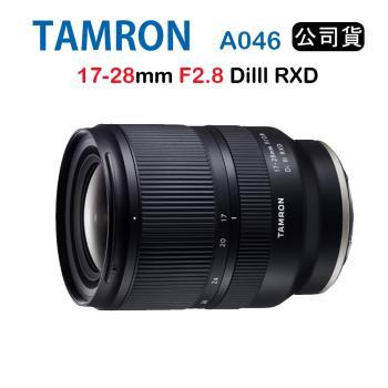 TAMRON 17-28mm F/2.8 DiIII RXD 騰龍 A046 (公司貨)