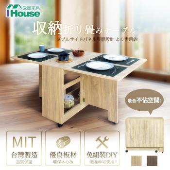 IHouse-團原 現代收納置物 餐桌/摺疊桌/折疊桌/蝴蝶桌(收納餐桌)