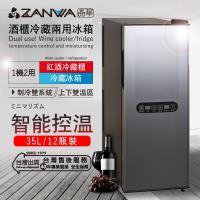 ZANWA晶華35L酒櫃冷藏兩用冰箱/冷藏箱/小冰箱/紅酒櫃 SG-35DLW