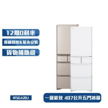 登記送西堤餐券2張+大同電鍋★HITACHI日立 407公升日本製琉璃變頻五門冰箱(琉璃白)RSG420J(XW)