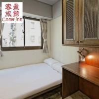 台北 Come Inn 客盈旅館背包客棧標準雙人房住宿-電子票券