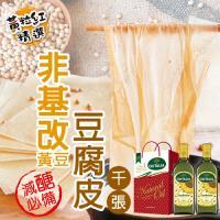 【德揚食品】非基改黃豆豆腐皮千張2包(40張/包);加贈葵花油禮盒2盒(2罐/盒;1000ML/罐)