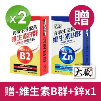[大藏Okura] 新春特惠組 維生素B群B2強化配方 (40粒*2盒) (加贈維生素B群+鋅*1盒)
