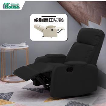 IHouse-尼克 舒適單人無段式休閒沙發躺椅