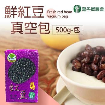 萬丹鄉農會 鮮紅豆-500g-包 (1包)