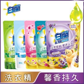 白蘭 含熊寶貝馨香精華洗衣精補充包 1.6KGX6入 /箱購_多款可選