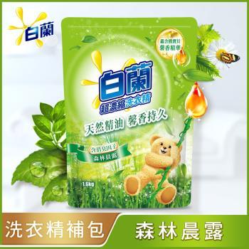 白蘭 含熊寶貝馨香精華洗衣精補充包1.6KG-森林晨露