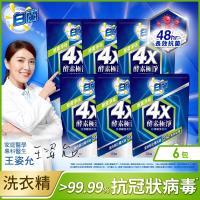 白蘭 4X酵素極淨除菌淨味超濃縮洗衣精補充包1.5kgx6包