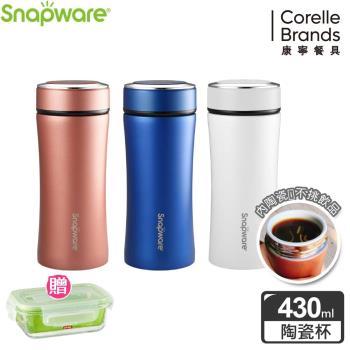 康寧 SNAPWARE 真陶瓷不鏽鋼保溫杯430ml-加贈玻璃水瓶395ml