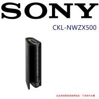 SONY CKL-NWZX500 翻蓋式皮套 安全穩固地隨身攜帶 NW-ZX500 系列