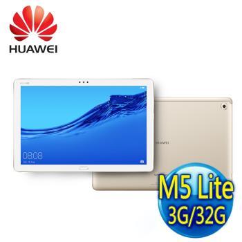 【快速到貨】HUAWEI 華為 MediaPad M5 Lite 10.1吋八核心平板 (3G/32G)