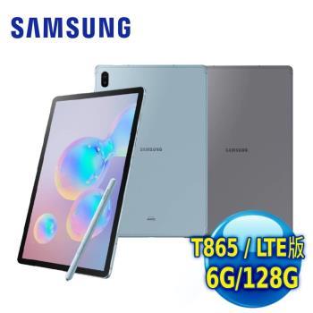 【星春限定鍵鼠組】Samsung Galaxy Tab S6 T865 LTE版 10.5吋旗艦平板 (6G/128G)