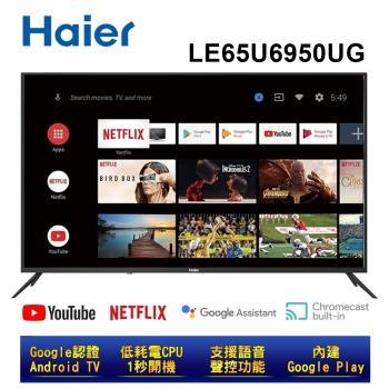 Haier 海爾 65吋 真Android TV 4K HDR連網聲控液晶電視 LE65U6950UG 送基本安裝+好禮二選一