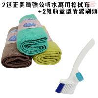 金德恩 台灣製造 2包正開纖纖維強效吸水萬用擦拭布1包6入/隨機色+2組寶特瓶蓋專用清潔纖維刷頭
