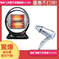 【超值組合價】聯統 石英管手提電暖器 LT-663+ 達新 負離子保濕吹風機 FD-639