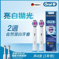 德國百靈Oral-B-專業美白刷頭(2入)EB18-2(2袋經濟組)