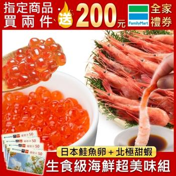 (滿2件加贈禮券)海肉管家-日本鮭魚卵250g+北極甜蝦200g