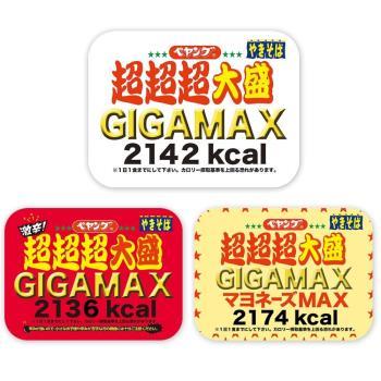 超超超大盛 GIGAMAX 超大泡麵(炒麵)(3盒/每盒約430g±5%)