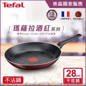 Tefal法國特福 瑪薩拉酒紅系列28CM不沾平底鍋