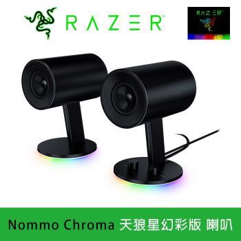 Razer 雷蛇|Nommo Chroma 天狼星幻彩版 喇叭
