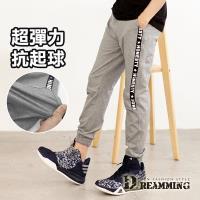 【Dreamming】字母織帶抗起球縮口休閒運動長褲 棉褲(共二色)