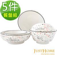 Just Home夏諾爾陶瓷5件餐具碗盤組(三種器型)