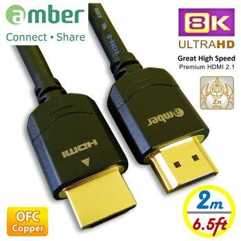amber 超越4K等級,極強規格48Gbps 8K@60Hz HDMI 2.1影音訊號傳輸線 OFC無氧銅Ultra High Speed-【2m】