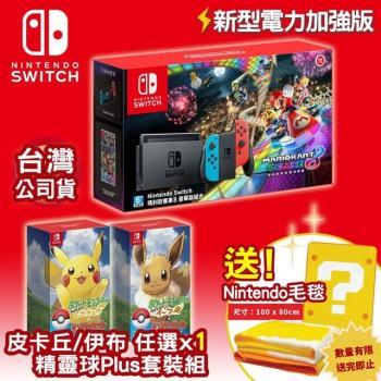 任天堂 Switch新型電力加強版 瑪利歐賽車8豪華版 主機同捆組合(台灣公司貨)+寶可夢精靈球套組-加送限量毯子