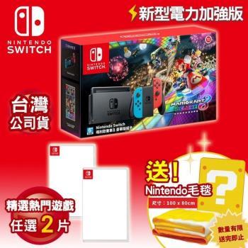 任天堂 Switch新型電力加強版 瑪利歐賽車8豪華版 主機同捆組合(台灣公司貨)+遊戲片任選*2-加送限量毯子