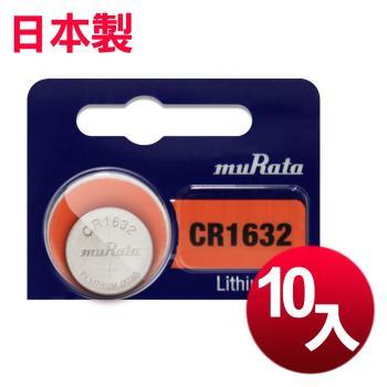 muRata 總代理 CR1632 / CR-1632 (10顆入)鈕扣型3V鋰電池 相容DL1632,ECR1632,GPCR1632 日本製