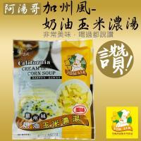 阿湯哥-加州風-奶油玉米濃湯-90g-包 (1包)