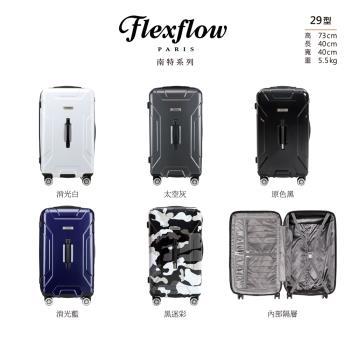 Flexflow 29吋 特務箱 胖胖箱 智能測重 防爆拉鍊旅行箱 南特系列-官方直營(多款任選)