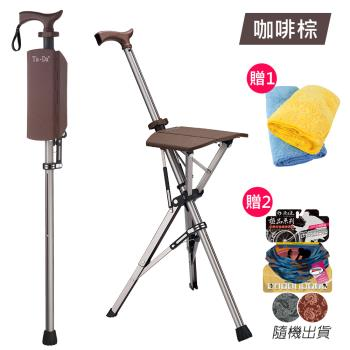 Ta-Da 泰達椅 自動手杖椅/休閒椅 咖啡棕《送 極細運動毛巾》