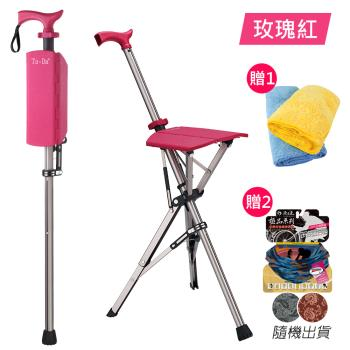 Ta-Da 泰達自動手杖椅/休閒椅 玫瑰紅《送 極細運動毛巾》