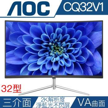 AOC CQ32V1 32型VA曲面2K解析度淨藍光液晶螢幕