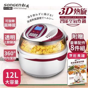 限時下殺↘SONGENまつい松井 12L可旋轉籠3D熱旋氣炸鍋(附贈烹飪炊具8件組+食譜一本)SG-1000DT(R)